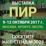 Оформите бесплатный билет на выставку ПИР! © GEOVITA - Одноразовая посуда от производителя!